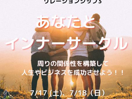 7/17,18@オンライン あなたとインナーサークルご予約受付中!!!