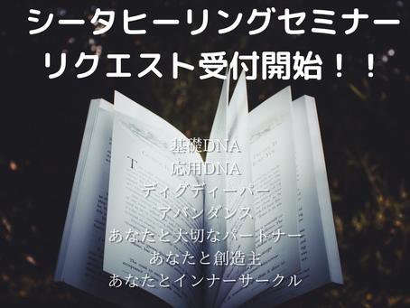 6.7月 シータヒーリング®︎セミナーリクエスト受付開始!!