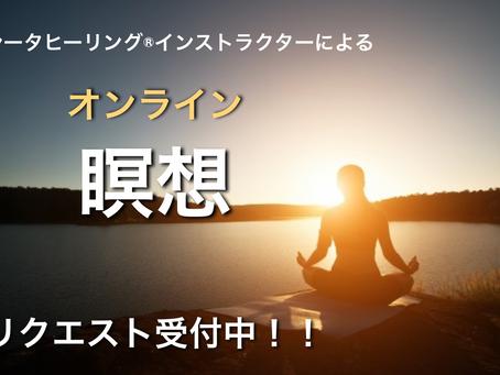 8/29(土)お金を引き寄せるオンライン瞑想!参加者募集!!