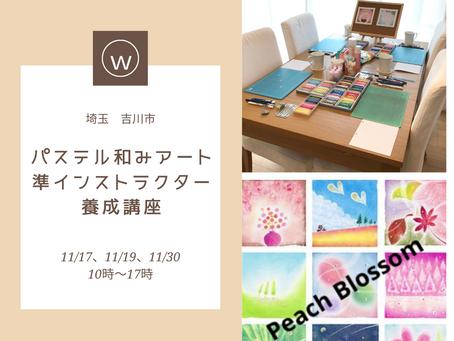 パステル和みアート準インストラクター養成講座開催!!残席1