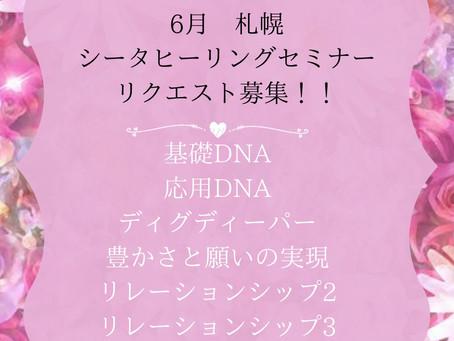 《6月@札幌》シータヒーリングセミナーリクエスト開催!!あなたと創造主、あなたとインナーサークル