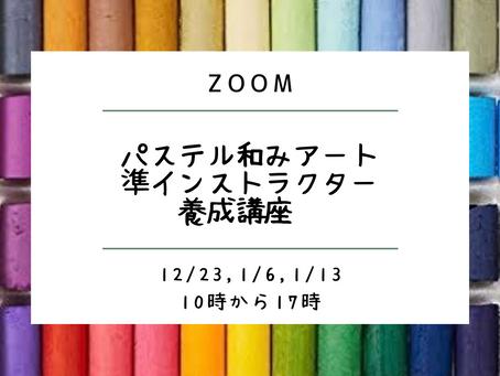 【zoom講座】パステル和みアート準インストラクター養成講座開催!