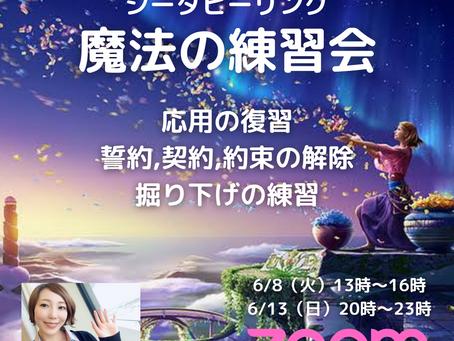 《6/8,6/13@zoom》シータヒーリング練習会ご予約受付中!!