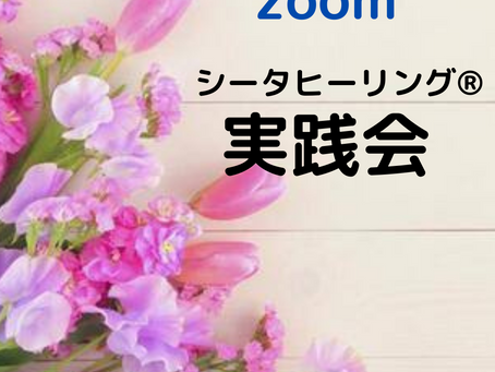 5/1,5/4《実践会夜の部🌛参加者募集中💫》