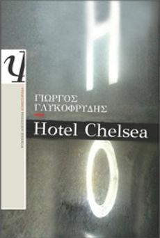 Hotel Chelsea - Ψυχογιός 2011