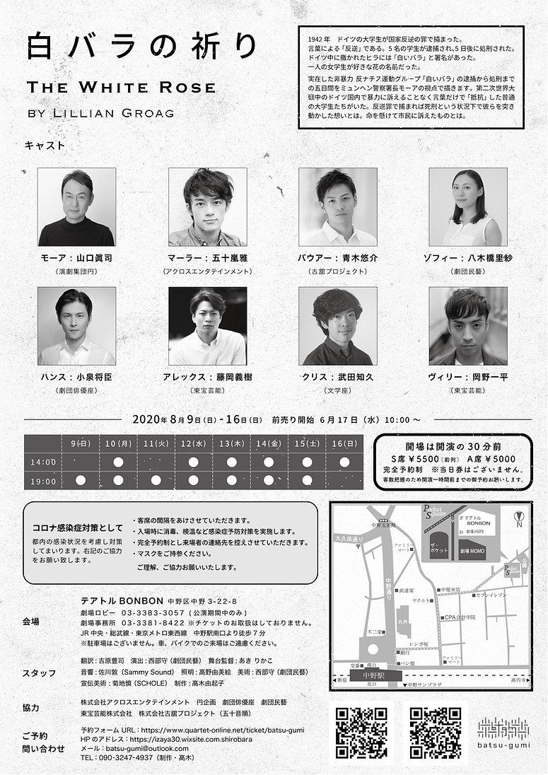 shirobara_flyer_h2.jpg