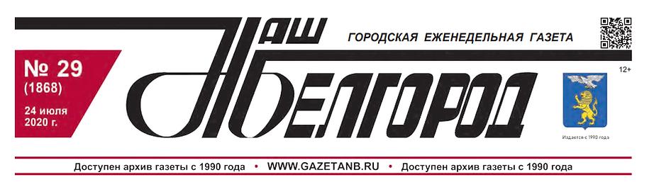 газета мир белогорья 2.png
