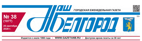 газета мир белогорья.png