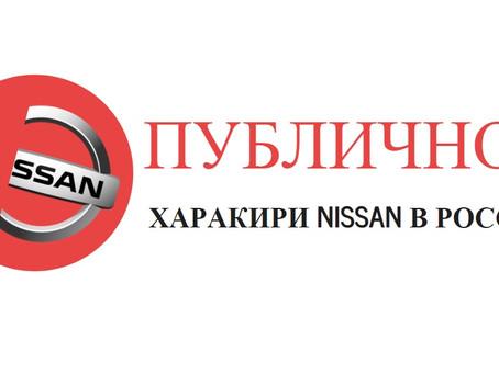 Публичное харакири NISSAN в России.
