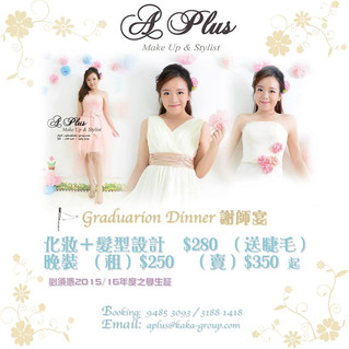 Graduation Dinner 謝師宴