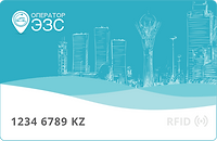 карта RFID 1
