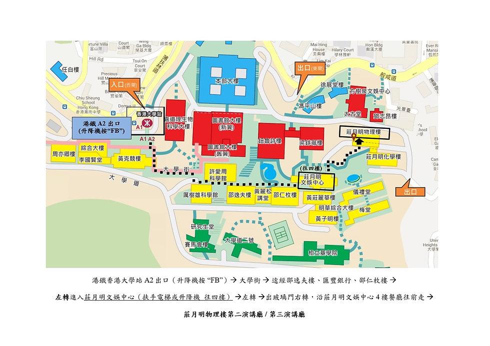 香港大學港鐵站_前往_莊月明物理樓.jpg