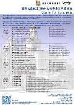 國際文憑教育(IB)中文教學暑期研習課程 2021.jpg