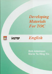 Developing Materials for TOC English.jpg