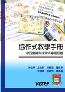 協作式教學手冊—小四常識科探究式專題研習.jpg