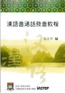 漢語普通話發音教程.jpg