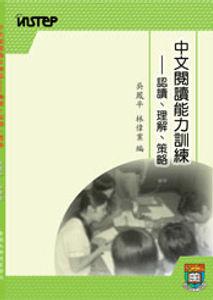 中文閱讀能力訓練─認讀、理解、策略.jpg