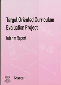 Target Oriented Curriculum Evaluation Pr
