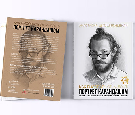 """Как Рисовать от """"А"""" до """"Я"""" - Портрет Карандашом"""