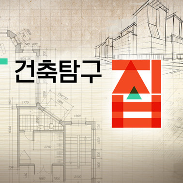 건축탐구 집