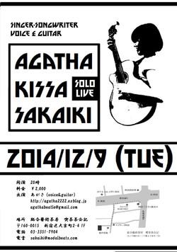 20141209sakaiki (1)
