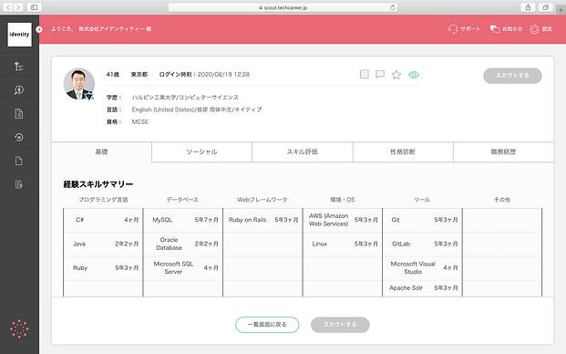 スクリーンショット 2020-08-20 14.59.57.png