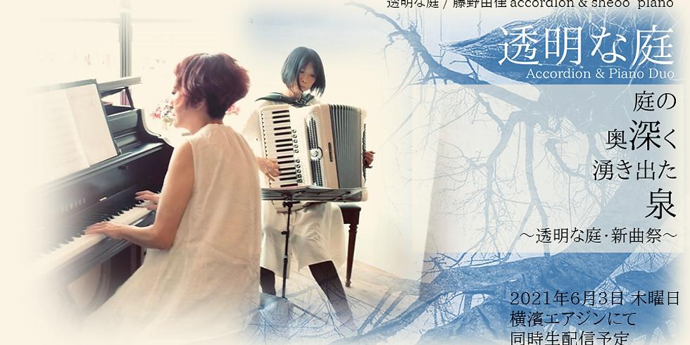 透明な庭LIVE〜透明な庭・新曲祭〜