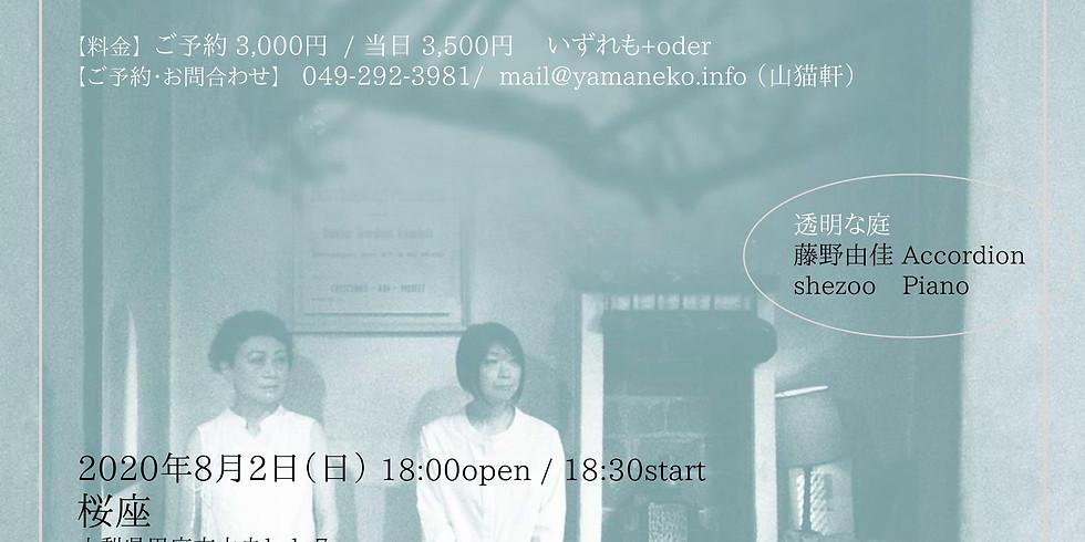 透明な庭 1stアルバム「Invisible Garden」発売記念ツアー 2020夏