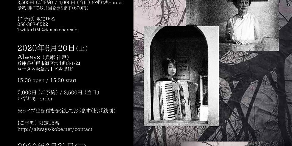 CD発売ツアー 愛知 西尾公演→満席となりました。