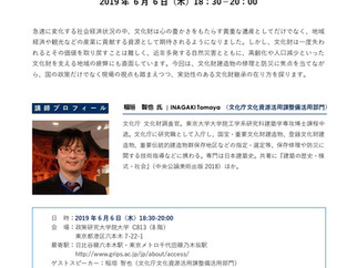 特別セミナー2019/文化を巡る政策最前線(第61回)
