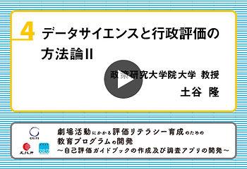 04tsuchiya_kouza_HP.jpg