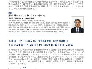特別セミナー2020/文化を巡る政策最前線(第68回)