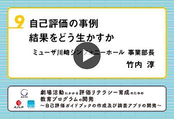 09takeuchi_kouza_HP.jpg