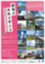 SW2019_flyer表191007_page-0001.jpg