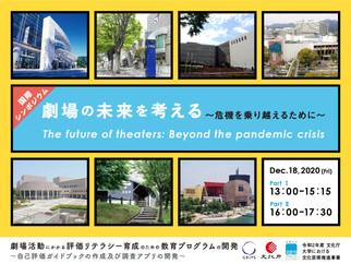 開催報告①|「劇場の未来を考える~課題解決型シアターマネジメント2020」PartⅠ