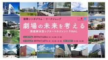 「劇場の未来を考える-課題解決型シアターマネジメント FINAL-」開催報告1