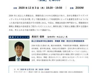 特別セミナー2020|文化を巡る政策最前線(第70回)