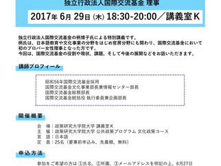 特別セミナー2017/文化を巡る政策最前線(第47回)