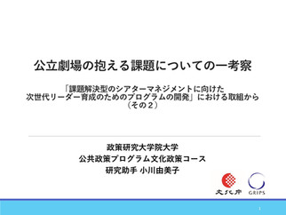 日本音楽芸術マネジメント学会 第13回冬の研究大会