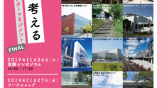 「劇場の未来を考える-課題解決型シアターマネジメント FINAL-」開催報告2