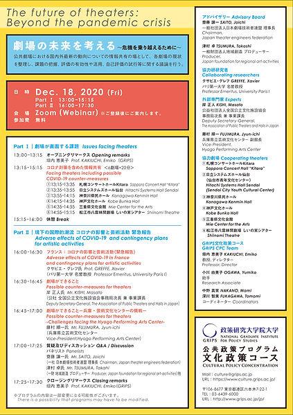 SW2020_flyer裏_201208.jpg