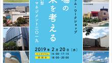 H30年度 文化庁大学における文化芸術推進事業」シンポジウム・ワークショップ開催