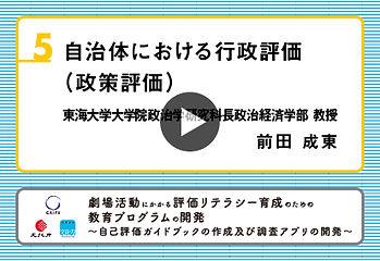 05maeda_kouza_HP.jpg