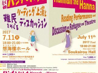 戯曲「ハンナとハンナ」リーディング上演と難民をめぐるトークイベント