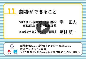 11-01Kishi-Fujimura_HP.jpg