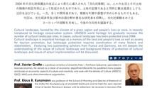 特別セミナー2019/文化を巡る政策最前線(第62,63回)