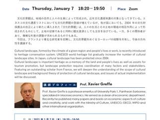 特別セミナー2020|文化を巡る政策最前線(第73回)