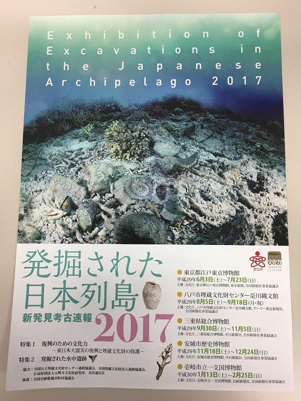「発掘された日本列島2017」展
