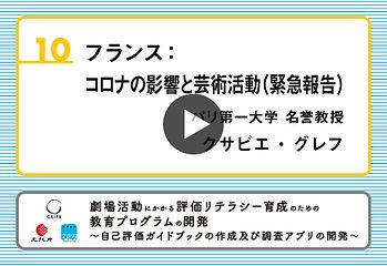 10Greffe_kouza_HP.jpg
