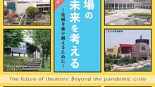 開催予告|令和2年度 文化庁大学を活用した文化芸術推進事業シンポジウム・ワークショップ